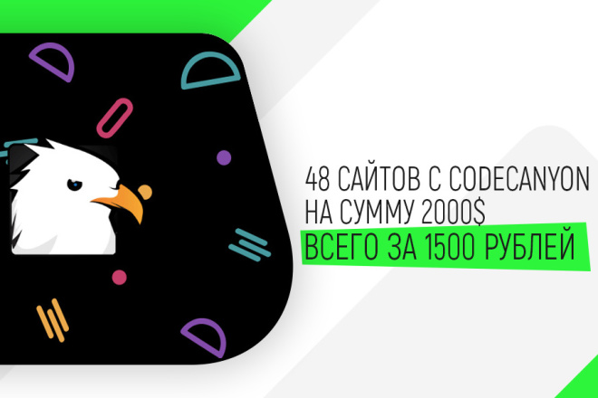 48 приватных сайтов с codecanyon + Бонус 1 - kwork.ru