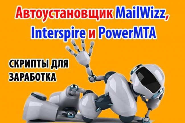 Скрипты для автоматической установки программ email-рассылок и PMTA 1 - kwork.ru
