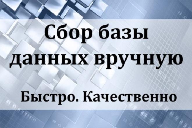 Соберу базу данных юридических лиц вручную 1 - kwork.ru
