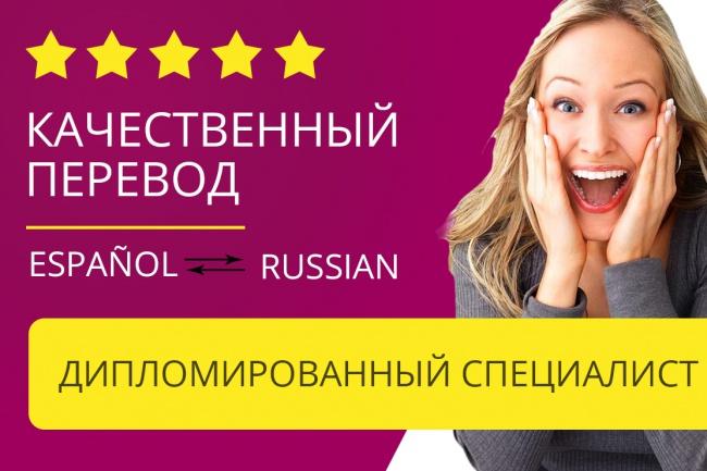 Качественный перевод с Испанского на Русский и обратно 1 - kwork.ru