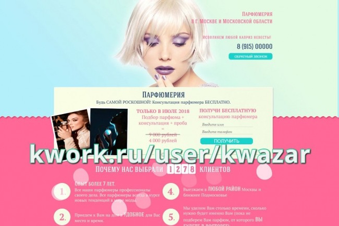Продам сайт парфюмерия, консультации landing page 1 - kwork.ru