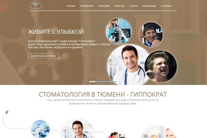 Верстка сайта по макету 2 - kwork.ru