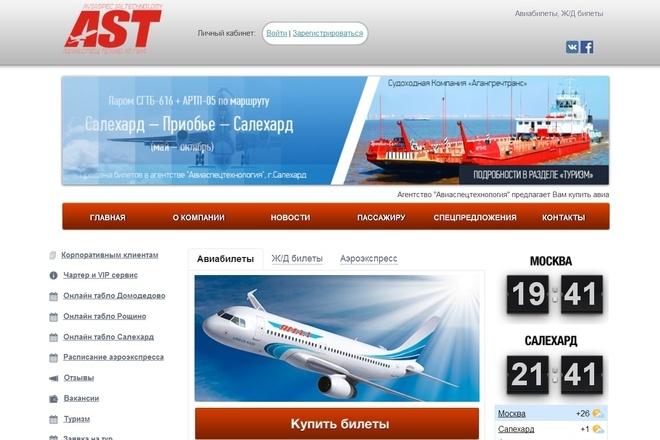 Верстка сайта по макету 3 - kwork.ru