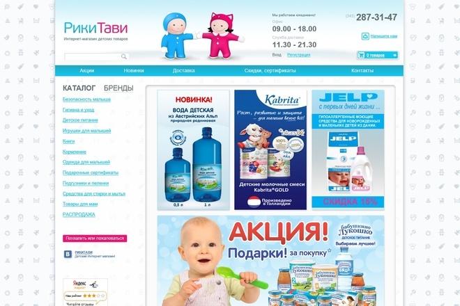 Верстка сайта по макету 4 - kwork.ru