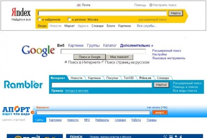 Добавлю сайт в поисковые системы 1 - kwork.ru