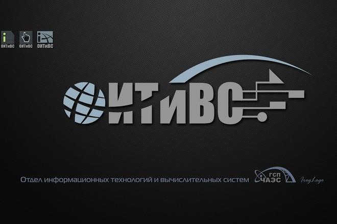 Создам красивый логотип с нуля 3 - kwork.ru
