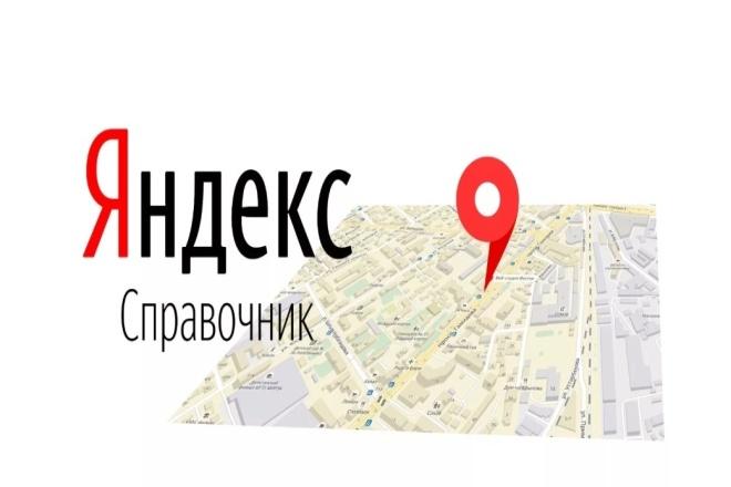 Яндекс. Справочник - добавлю сайт на Яндекс. Карты, выведу адрес + SEO 1 - kwork.ru