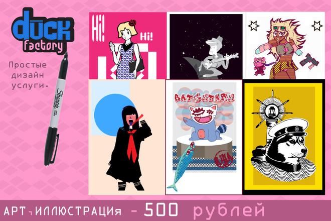 Арт, книжная иллюстрация 16 - kwork.ru