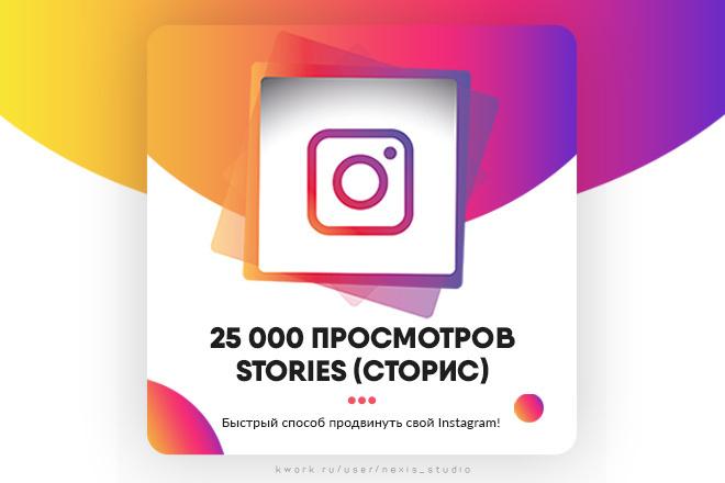 25000 просмотров для твоей stories в Instagram фото