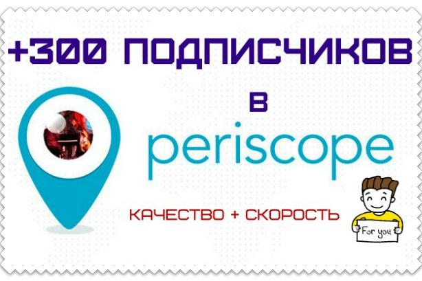 Приведу подписчиков в Periscope 1 - kwork.ru