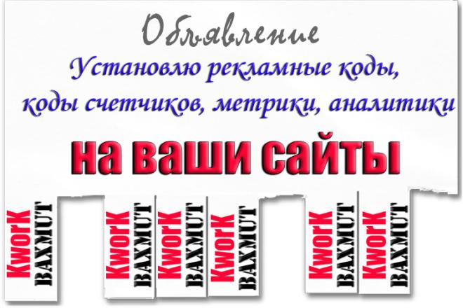 Установка счетчиков, метрики и аналитики на сайты 1 - kwork.ru