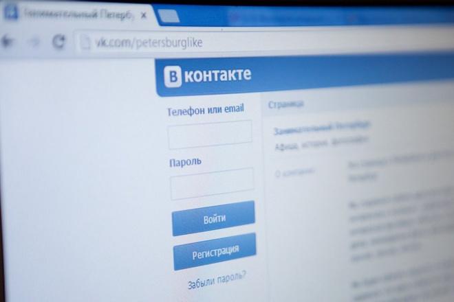 Создам и наполню личную страницу в ВКонтакте 1 - kwork.ru