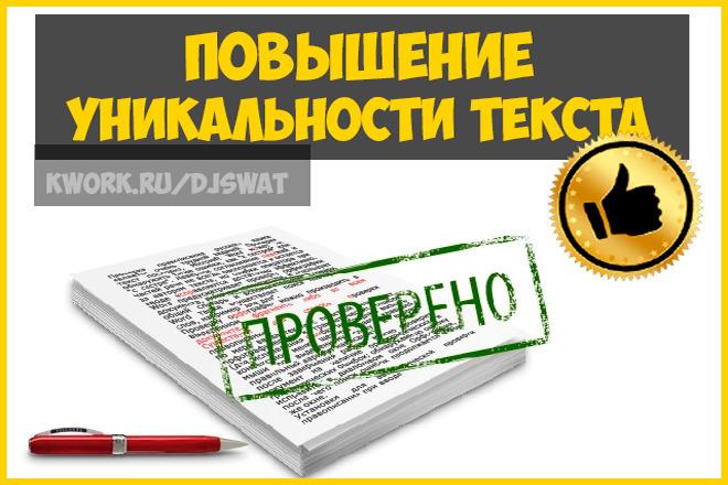 Повышение уникальности текста 1 - kwork.ru