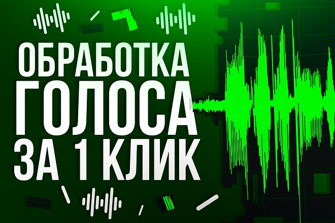 Озвучка видеороликов 1 - kwork.ru