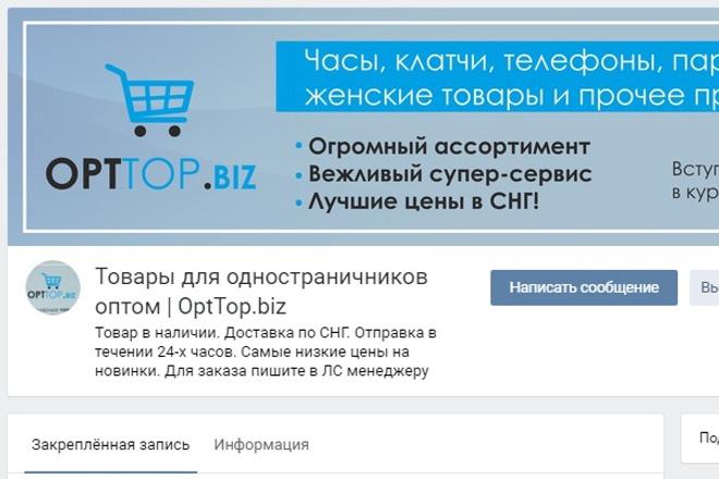 Сделаю обложку для сообщества ВКонтакте 1 - kwork.ru