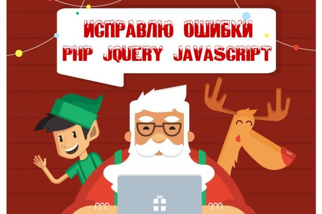 Исправлю ошибки в php, jquery, javascript 1 - kwork.ru
