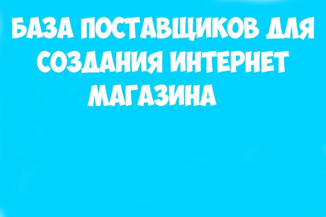 База поставщиков для создания интернет-магазина 1 - kwork.ru
