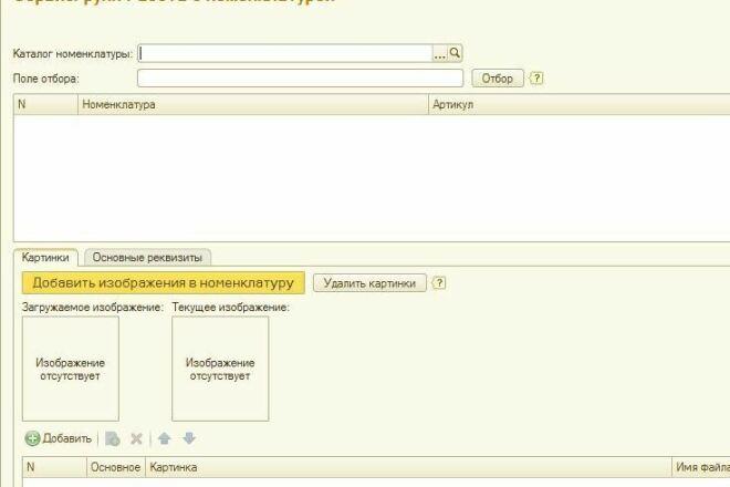 Сделаю обработку для 1С УТ 11 по работе с номенклатурой 1 - kwork.ru