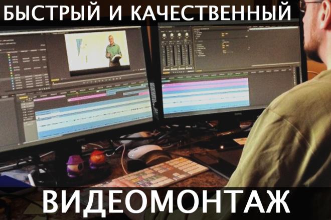 Видеомонтаж видео любой сложности . Оперативно 1 - kwork.ru