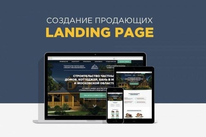 Создам продающий Landing Page под ключ 30 - kwork.ru