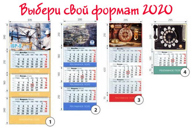 Квартальный или карманный календарь 2020 6 - kwork.ru