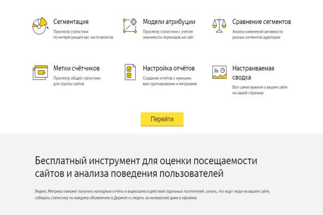 Установлю счетчики Яндекс Метрика и Google Analytics 1 - kwork.ru