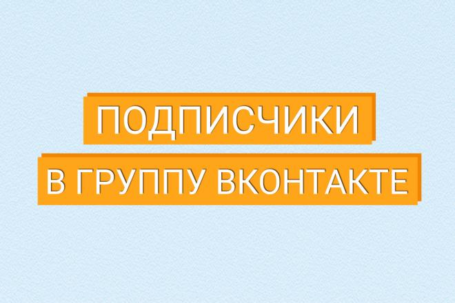 500 живых подписчиков в группу ВКонтакте с активностью 1 - kwork.ru