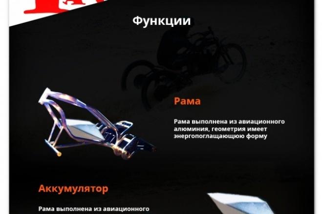 Создам любой блок сайта, лендинга 3 - kwork.ru
