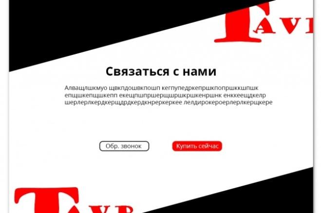 Создам любой блок сайта, лендинга 4 - kwork.ru