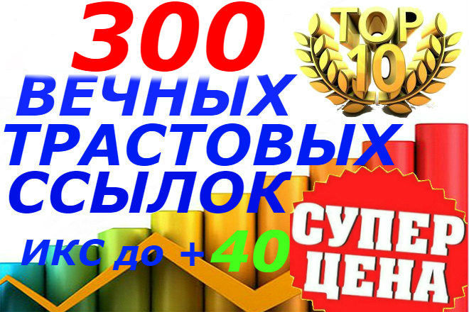 Размещение 300 вечных трастовых качественных ссылок из профилей 1 - kwork.ru
