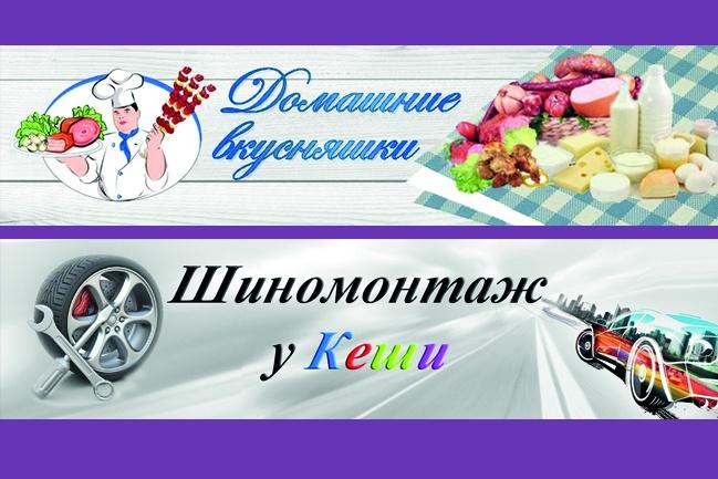 Сделаю статический баннер для сайта или соц сети 1 - kwork.ru