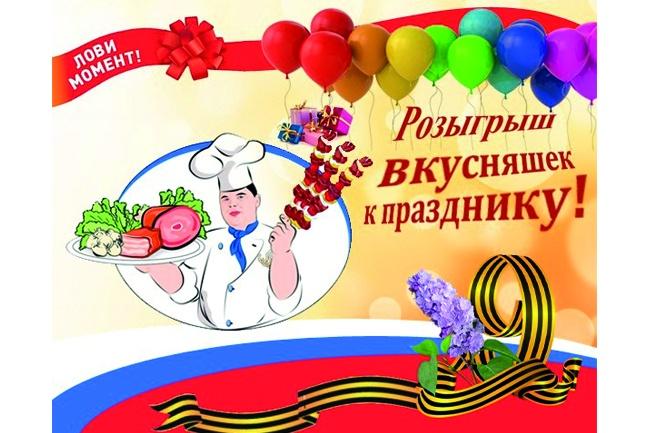 Сделаю статический баннер для сайта или соц сети 2 - kwork.ru