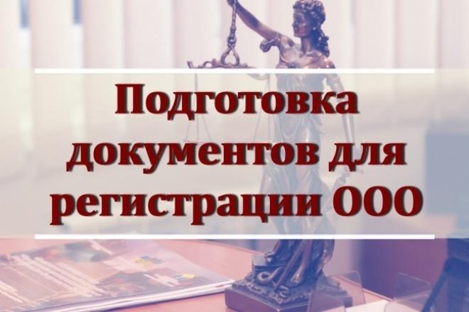 Подготовлю документы для открытия ООО 1 - kwork.ru