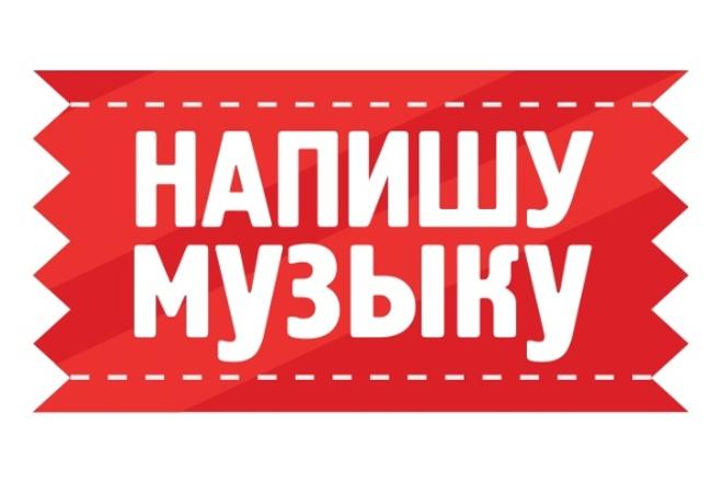Напишу музыку, минус, сделаю ремикс 1 - kwork.ru
