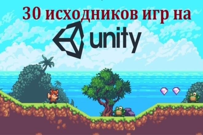 30 Исходников игр на Unity 3 - kwork.ru