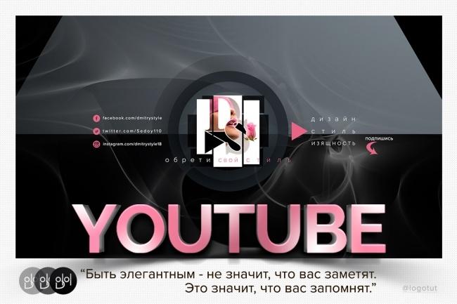 Шапка для канала YouTube 80 - kwork.ru