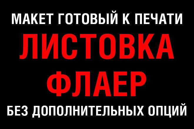 Дизайн листовки, флаера. Макет готовый к печати 16 - kwork.ru