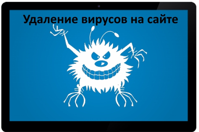Поиск и удаление вирусов на сайтах 1 - kwork.ru