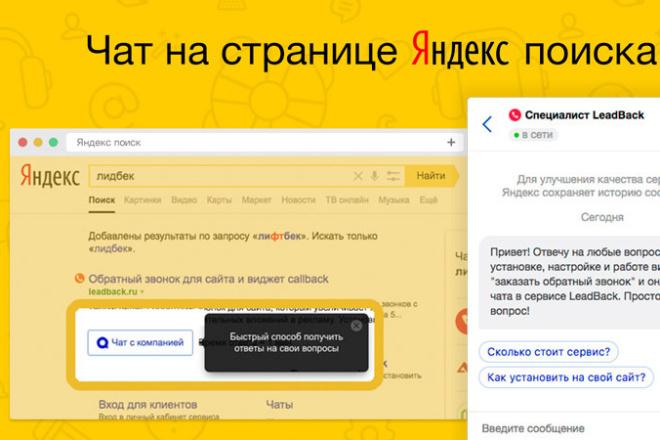 Добавлю Яндекс Чат на ваш сайт 1 - kwork.ru