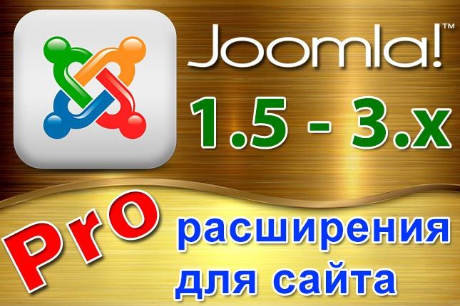 Расширения для Joomla. Только Pro версии 1 - kwork.ru