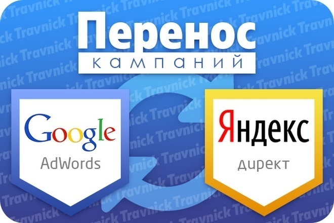 Перенос кампании из Яндекс Директ в Google Adwords 1 - kwork.ru