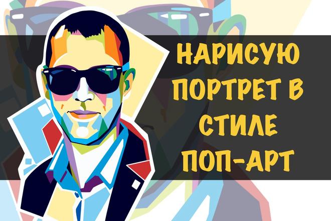 Напишу портрет в стиле поп-арт 6 - kwork.ru