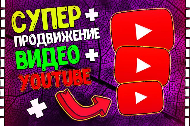 50 комментариев, подписок, лайков, просмотров на ваше видео youtube 1 - kwork.ru
