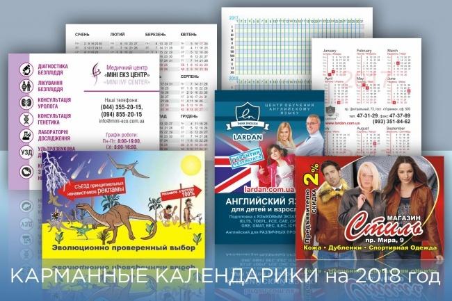 Дизайн календаря 4 - kwork.ru