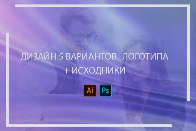 Логотип 5 вариантов +исходники 19 - kwork.ru