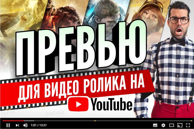 Превью для видеоролика на YouTube 4 - kwork.ru