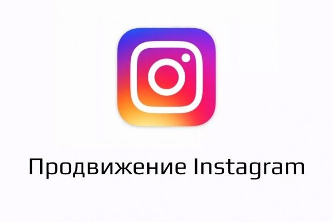 Продвижение и раскрутка аккаунта instagram 1 - kwork.ru
