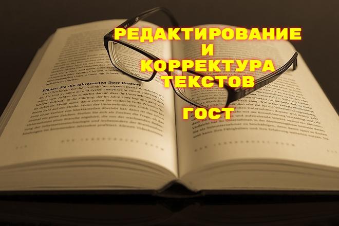 Редактура и корректура любого текста. Исправлю любые ошибки. Писатель 1 - kwork.ru
