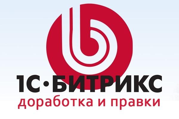 Битрикс доработка и правки 1 - kwork.ru