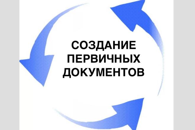 Подготовка первичных бухгалтерских документов для ИП, ООО 1 - kwork.ru